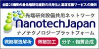 nanotechjapan 先端研究設備共用ネットワーク ナノテクノロジープラットフォーム