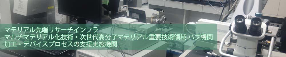 ナノテクノロジー プラットフォーム 微細加工プラットフォームコンソーシアム 実施機関